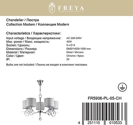 Freya FR5906-PL-05-CH [Фото №8]