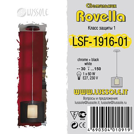 LSF-1916-01 цвет хром/черный [Фото №2]