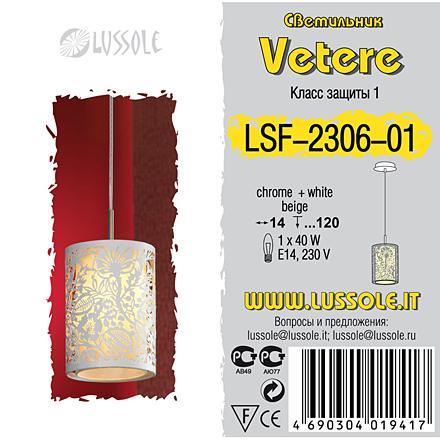 Lussole LSF-2306-01 [Фото №10]