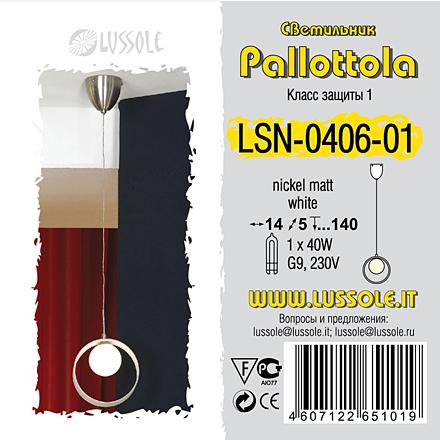 Lussole LSN-0406-01 [Фото №8]