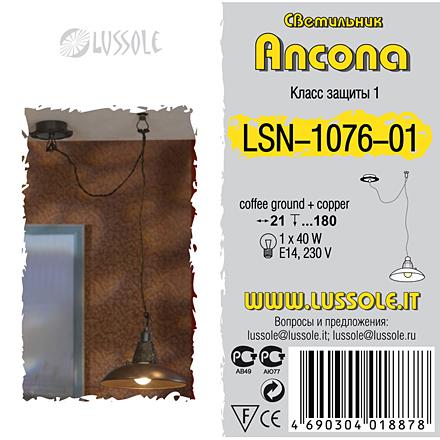 Lussole Ancona 1 [Доп.фото №6]