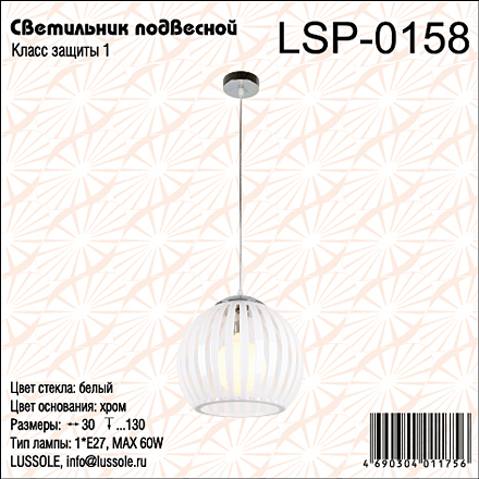 Lussole LSP-0158 [Фото №8]