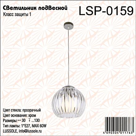 Lussole LSP-0159 [Фото №8]