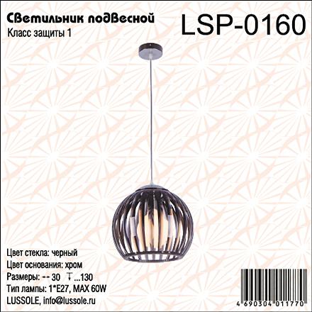 LSP-0160 цвет хром [Фото №2]