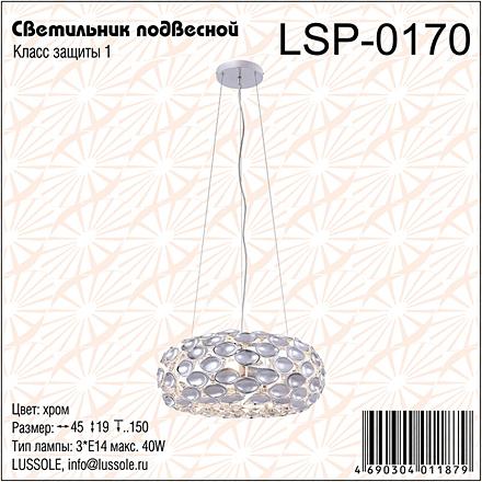 LSP-0170 [Доп.фото №7]