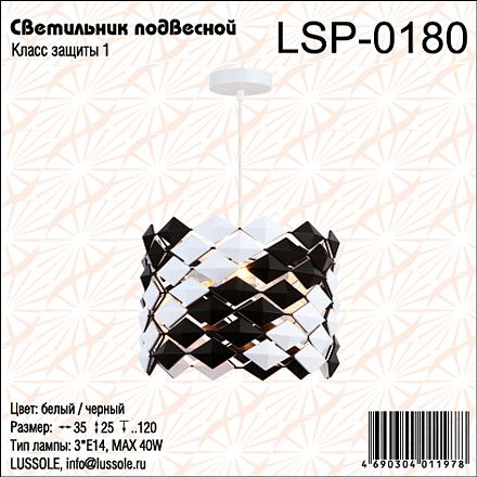 Подвесной светильник LSP-0180 [Доп.фото №7]