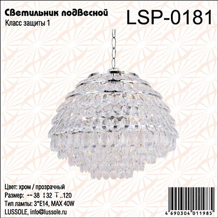Подвесной светильник LSP-0181 [Фото №5]