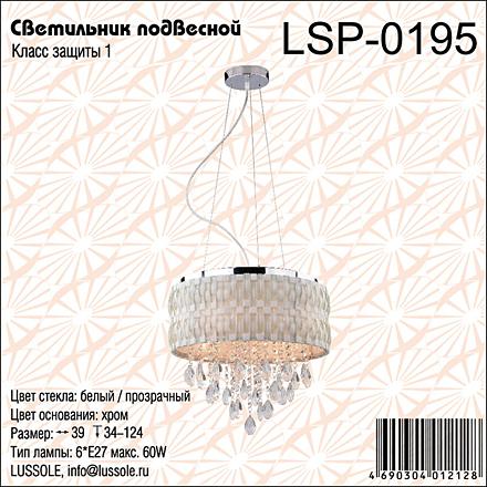 Lussole LSP-0195 [Фото №8]