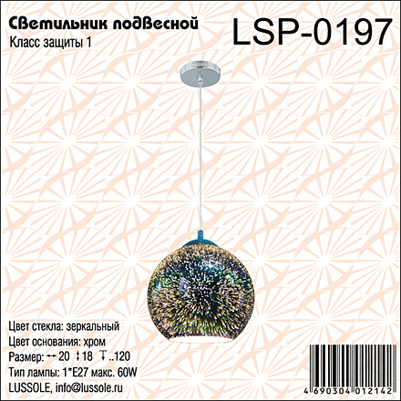 LSP-0197 [Фото №4]