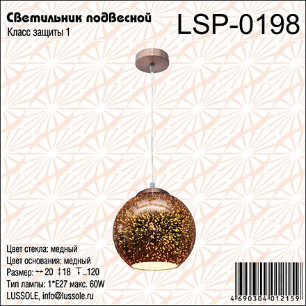 Артикул LSP-0198 стиль модерн [Фото №3]