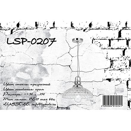 Подвесной светильник LSP-0207 [Фото №5]