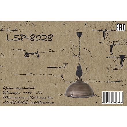 Lussole LSP-8028 [Фото №12]