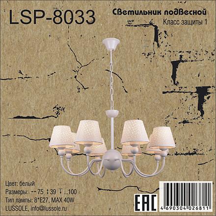 Lussole LSP-8033 [Фото №8]