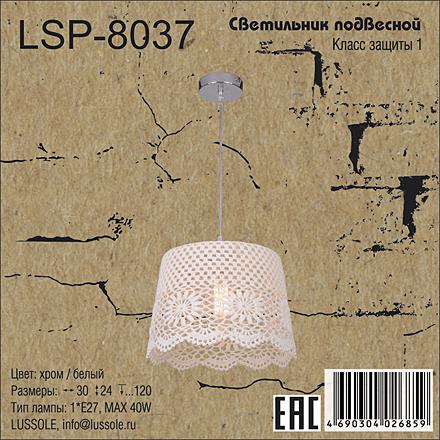 Lussole LSP-8037 [Фото №9]