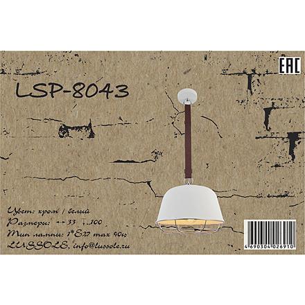 Lussole LSP-8043 [Фото №8]