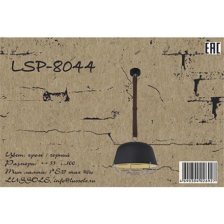 Lussole LSP-8044 [Фото №8]