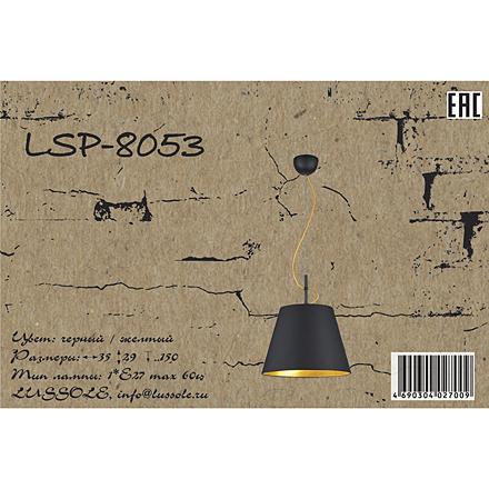 Lussole LSP-8053 [Фото №8]
