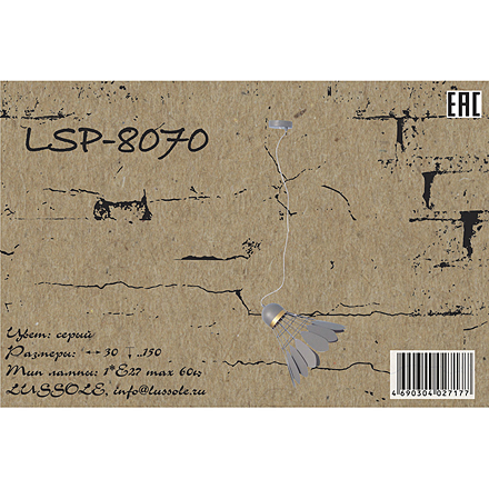 Lussole LSP-8070 [Фото №11]