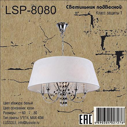 Lussole LSP-8080 [Фото №10]