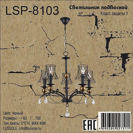 Lussole LSP-8103 [Фото №13]