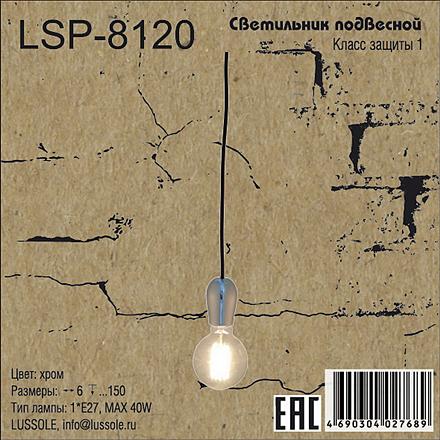 LSP-8120 [Фото №5]