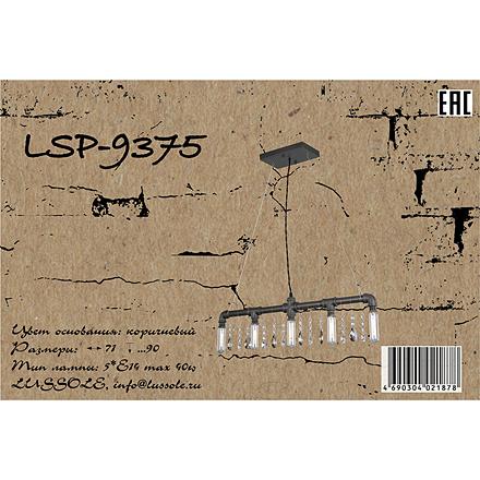 Lussole Jamestown 5 [Доп.фото №6]