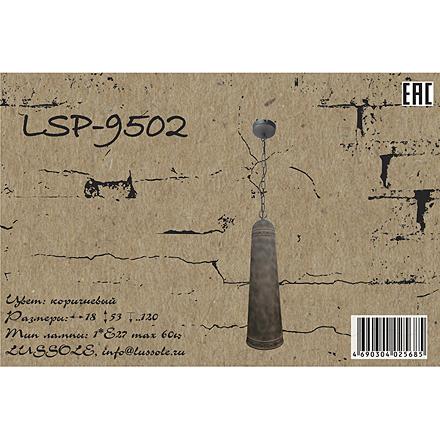 LSP-9502 [Доп.фото №7]