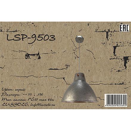 Lussole LSP-9503 [Фото №8]