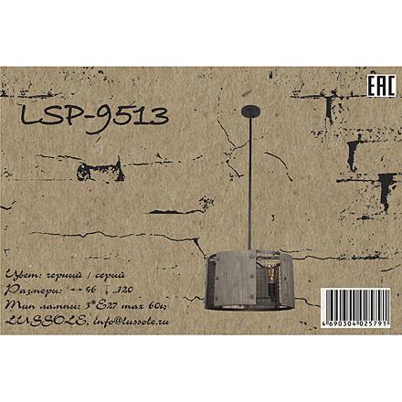 Lussole LSP-9513 [Фото №10]