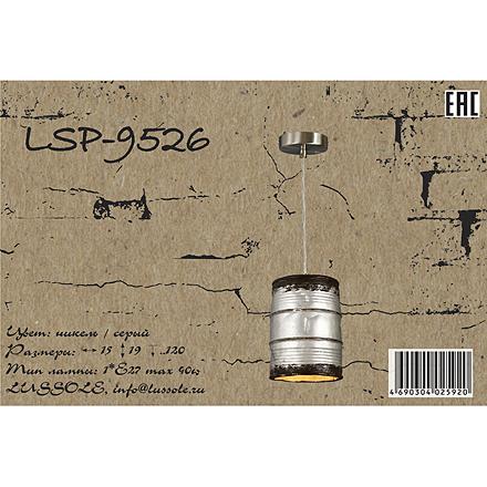 Lussole LSP-9526 [Фото №8]