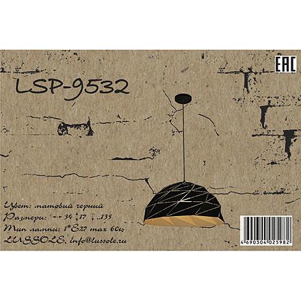 Lussole LSP-9532 [Фото №8]