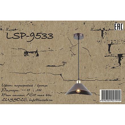 LSP-9533 [Доп.фото №7]