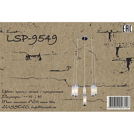 LSP-9549 [Доп.фото №7]