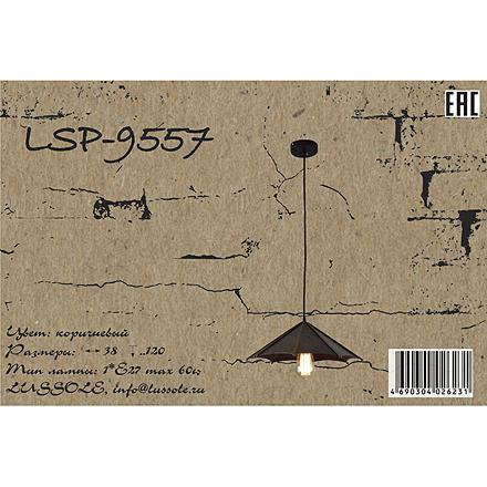 LSP-9557 [Доп.фото №7]