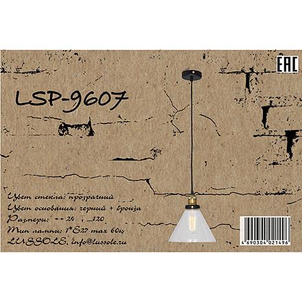 LSP-9607 [Фото №5]