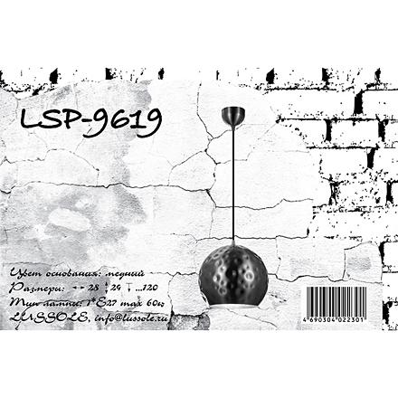 LSP-9619 [Доп.фото №7]