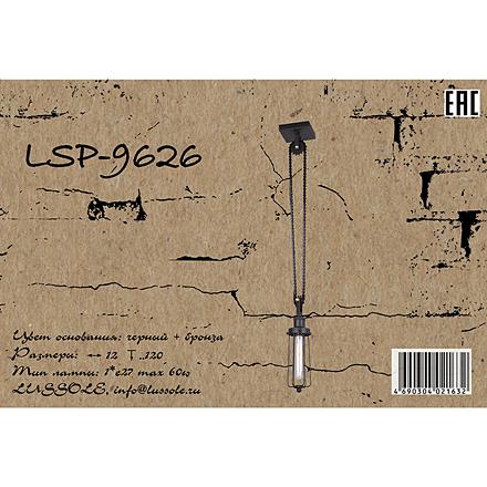 Lussole Merrick 1 [Доп.фото №6]