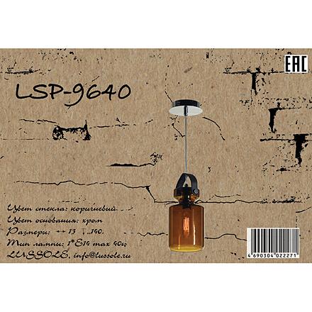 LSP-9640 [Доп.фото №7]