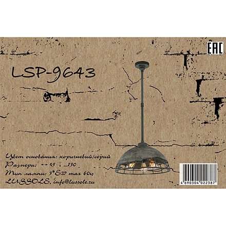 Подвесной светильник LSP-9643 [Доп.фото №7]