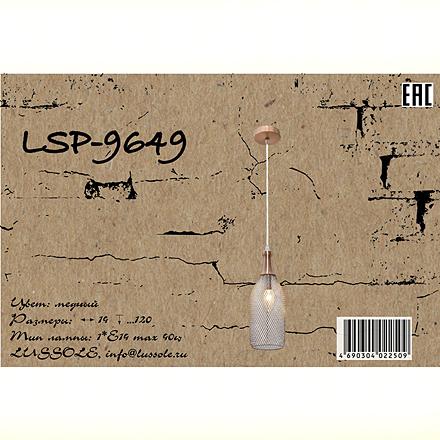 LSP-9649 [Фото №5]