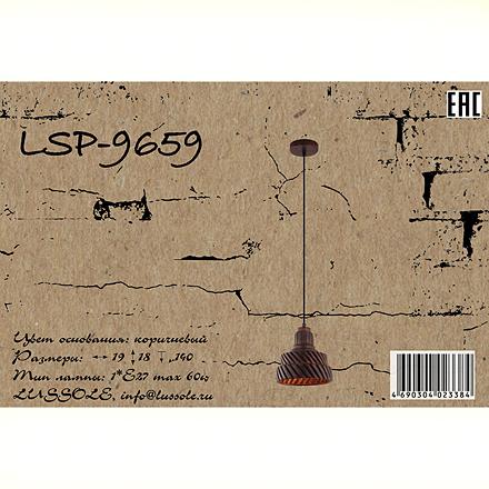 LSP-9659 [Доп.фото №7]