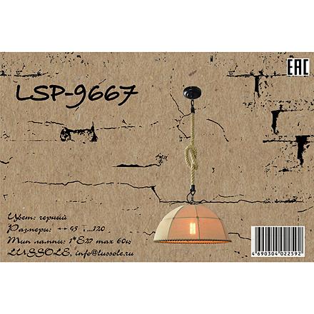 LSP-9667 [Фото №5]