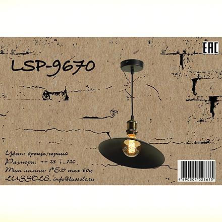 LSP-9670 [Доп.фото №7]