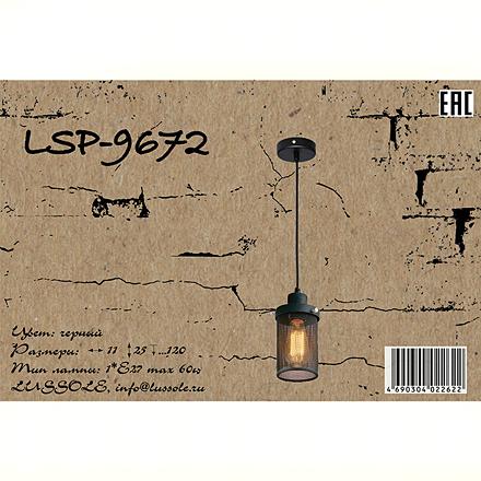 LSP-9672 [Доп.фото №7]