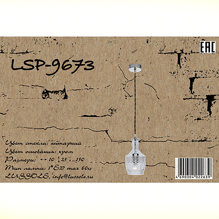 LSP-9673 [Фото №5]