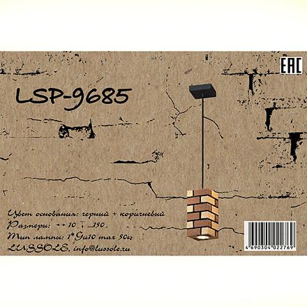 LSP-9685 [Фото №4]