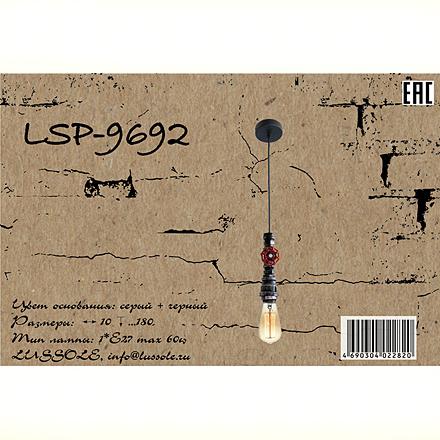 LSP-9692 [Фото №5]