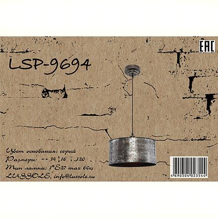 LSP-9694 [Доп.фото №7]