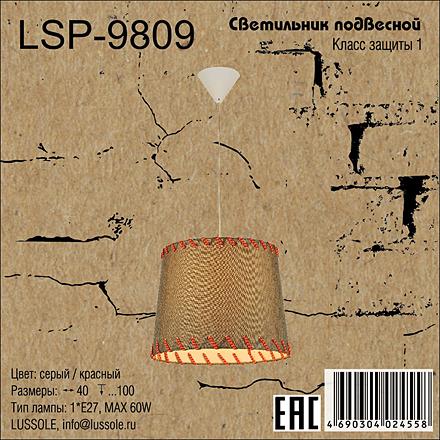 Lussole LSP-9809 [Фото №9]