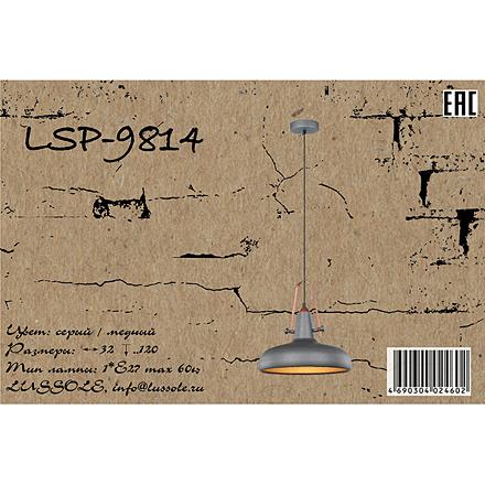 Lussole LSP-9814 [Фото №8]